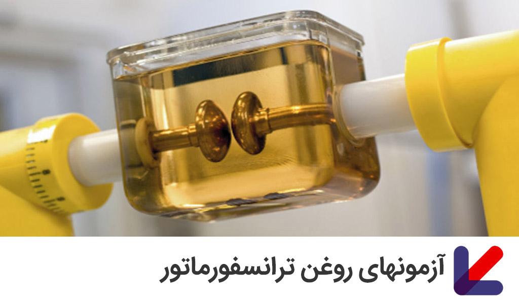 oil-test