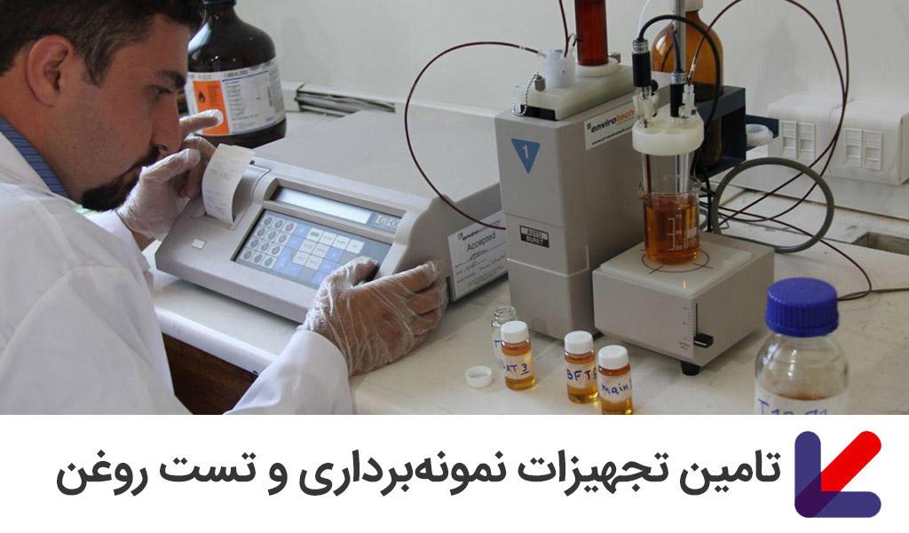 oiltest-tools